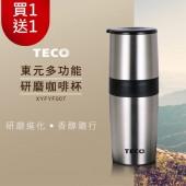 [買一送一] TECO 東元 多功能隨身手搖研磨咖啡杯 - 美安專屬特惠價