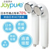 Joypure 日本ACF 淨水花灑沐浴器組超強增壓_白色(有效除氯) 超值2入組+濾心1支