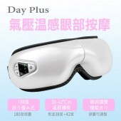 Day Plus 眼部按摩儀 HF-G6608