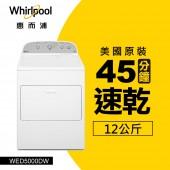Whirlpool惠而浦 12公斤直立電力型乾衣機 WED5000DW