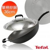 Tefal法國特福 多層陶瓷36CM單柄炒鍋(加蓋)