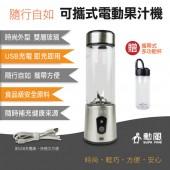 勳風 無線隨行養生果汁機 (HF-C336) 美安專屬特惠
