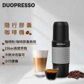 iNNOHOME Duopresso 隨行膠囊咖啡機 灰|您的隨行咖啡師 (CM001)