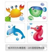 【3M】浴室陽台防滑貼片-海洋(12片入) 免運費