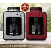 日本siroca crossline 自動研磨悶蒸咖啡機-紅 SC-A1210R
