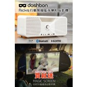 Dashbon Flicks 行動無線藍芽喇叭投影機家庭劇院140WH 【6月買就送80吋行動投影布幕】