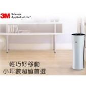 3M  Filtrete 淨呼吸空氣清淨機 (美安專屬特惠)