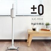 【正負零±0】電池式無線吸塵器 XJC-Y010(白色)