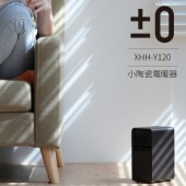 【正負零±0】 小陶瓷通風電暖器 XHH-Y120 (咖啡)
