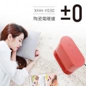 【正負零±0】 Ceramic 陶瓷電暖器 XHH-Y030 (紅色)