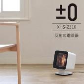 【正負零±0】反射式電暖器 XHS-Z310 (白色)
