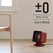 【正負零±0】反射式電暖器 XHS-Z310 (紅色)