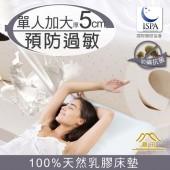 日本藤田 瑞士防蹣抗菌親膚雲柔 5cm頂級天然乳膠床墊(單人加大)