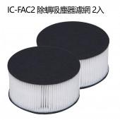 日本 IRIS 除蟎吸塵器 IC-FAC2  濾網1組2入