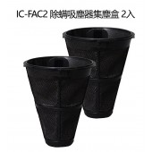 日本 IRIS 除蟎吸塵器 IC-FAC2 集塵盒1組2入