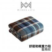 美國MERRYLIFE 舒壓助眠重力毯 藍格紋