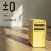 【正負零±0】 小陶瓷通風電暖器 XHH-Y120 (芥末黃)