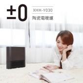 【正負零±0】 Ceramic 陶瓷電暖器 XHH-Y030 (咖啡)