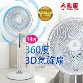 勳風 14吋360度3D氣旋扇 HF-B1460