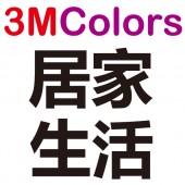 3M-Colors 居家生活家電用品