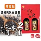 【醬本缸2】365天甕藏皇品純黑豆醬油第2代-(2入禮盒組) @3套