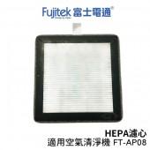 Fujitek富士電通 適用兩用空氣清淨機 FT-AP08 HEPA濾心 【贈加強型活性碳濾網四入】