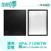 加倍淨 適用Honeywell 智慧淨化抗敏空氣清淨機HPA-710WTW 一年份濾網組 (同HRF-Q710+HRF-L710)