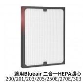 適用Blueair 空氣清淨機200/201/205/250E/270E/303 二合一HEPA濾心