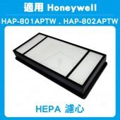 加倍淨 HEPA濾心1入 適用HONEYWELL HAP-802APTW HEPA濾心 同HAP-801APTW