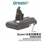 【贈中置濾網】GreenR3金狸 適用Dyson DC58/DC59/DC61/DC62/SV03/SV07/SV09/V6/DC74 吸塵器鋰電池3000mAh