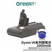 【贈後置濾網】GreenR3金狸 適用Dyson DC58/DC59/DC61/DC62/SV03/SV07/SV09/V6/DC74 吸塵器鋰電池2000mAh