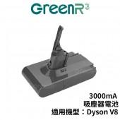 【贈中置濾網】GreenR3金狸 適用Dyson V8系列吸塵器 3000mA吸塵器鋰電池