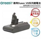 【贈中置濾網】GreenR3金狸 適用Dyson DC58/DC59/DC61/DC62/SV03/SV07/SV09/V6/DC74 吸塵器鋰電池2000mAh