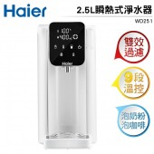 Haier海爾 2.5L瞬熱式淨水器 WD251  贈專用濾心