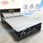 蓓舒眠 涼感紗3D立體透氣涼墊 一觸即涼 單人加大 3.5尺x6.2尺