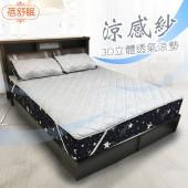 蓓舒眠 涼感紗3D立體透氣涼墊 一觸即涼 雙人加大 6尺x6.2尺