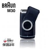 德國百靈BRAUN-M系列電池式輕便電動刮鬍刀M30