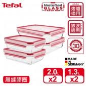 Tefal法國特福 MasterSeal 無縫膠圈3D密封耐熱玻璃保鮮盒 超值四件組 (1.3Lx2+2.0Lx2)