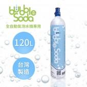 法國BubbleSoda 全自動氣泡水機專用120L二氧化碳氣瓶 BS-999