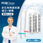PORClean 寶可齡 多孔性陶瓷鹼離子抗菌濾芯超值組(濾芯x2+噴嘴x2) PO-MD-20-PAR
