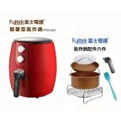 【10/30到貨】富士電通 Fujitek 智慧型氣炸鍋 FTD-A31氣炸鍋+專用配件六件組大全配