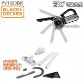 美國百工 BLACK+DECKER PivotIII 18V 無線吸塵器 含配件包