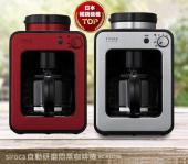日本siroca crossline 自動研磨悶蒸咖啡機-銀 SC-A1210S