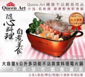 Queen Art 5公升多功能不沾美食料理鍋 QA-KX88