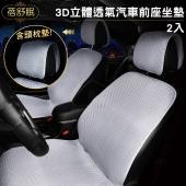 蓓舒眠 3D立體透氣汽車前座坐墊2入 (2張汽車椅墊+2個頭枕墊)