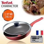 Tefal法國特福頂級御廚系列28CM不沾小炒鍋+玻璃蓋(電磁爐適用) 送鍋鏟