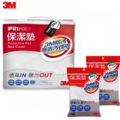 3M 保潔墊包套-平單式(雙人5x6.2尺) + 保潔墊枕頭套2入