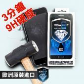 【歐洲原裝進口】 液化鈦手機鍍膜9H保護科技 WOWFIXIT @買一送一