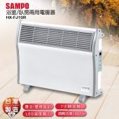 SAMPO 聲寶電暖器  浴室臥室兩用電暖器 HX-FJ10R