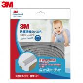 3M 兒童安全防撞邊條2m 9906-灰色 超值三入組